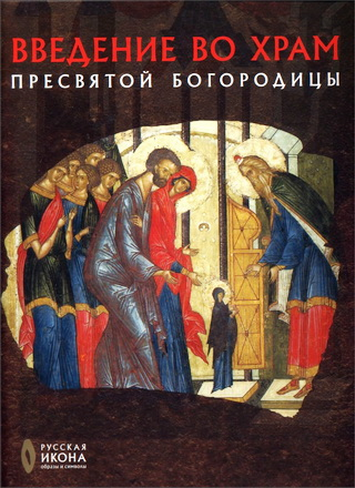 Русская икона - Давидова, Лепахин - Введение во храм Пресвятой Богородицы