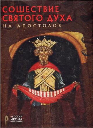 Русская икона - Давидова Мария - Сошествие Святого Духа на апостолов
