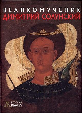 Димитрия называют Победоносцем из-за множества совершенных им чудес, которые были связаны с оказанием военной помощи.