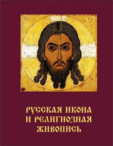 Русская икона и религиозная живопись