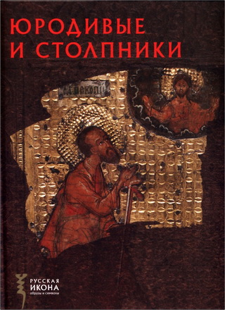 Русская икона - Корпелайнен - Юродивые и столпники