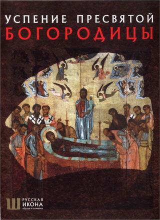 Русская икона - Лепахин, Белик - Успение Пресвятой Богородицы