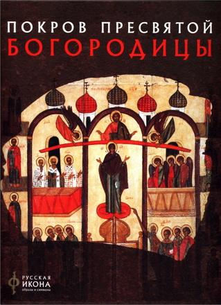 Русская икона - Пивоварова - Покров Пресвятой Богородицы