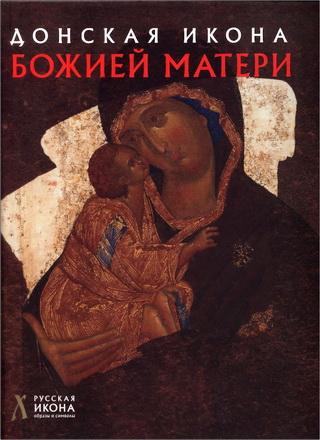 Русская икона - Щенникова - Донская икона Божией Матери