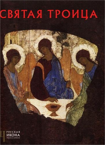 Русская икона - Щенникова - Святая Троица