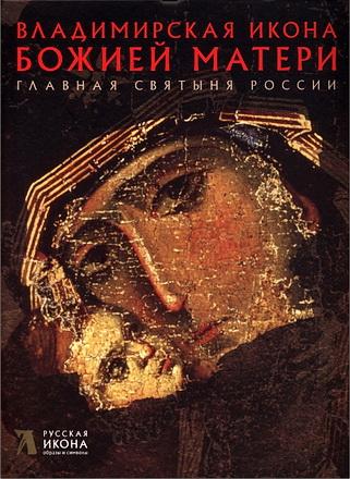 Русская икона - Щенникова - Владимирская икона Божией Матери