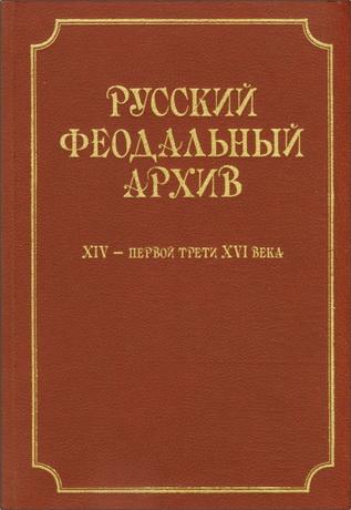 Русский феодальный архив XIV — первой трети XVI века