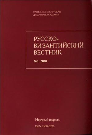 Русско-Византийский вестник - научный журнал - 1 - 2018