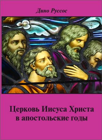 Дино Руссос - Церковь Иисуса Христа в апостольские годы