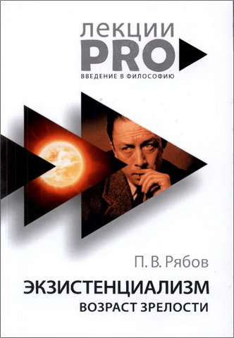 Петр Рябов - Экзистенциализм. Возраст зрелости