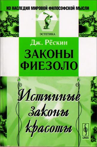 Законы Фиезоло - Джон Рёскин