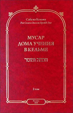 Саба из Кельма - Мусар - Дома учения в Кельме - Tом - I