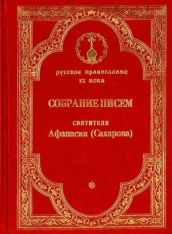 Собрание писем святителя Афанасия (Сахарова), епископа Ковровского, исповедника и песнописца