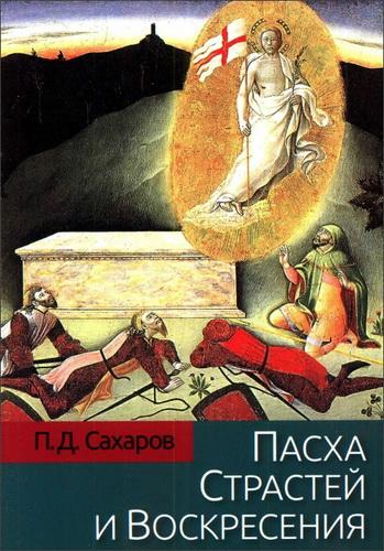 Петр Сахаров - Пасха Страстей и Воскресения в христианском богослужении Востока и Запада
