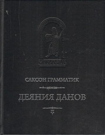 Саксон Грамматик - Деяния Данов