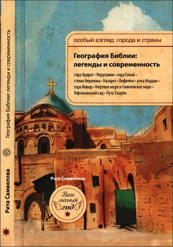 Самвелова - География Библии
