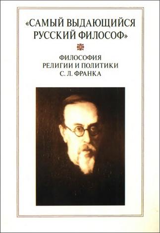 Самый выдающийся русский философ»: Философия религии и политики С. Л. Франка