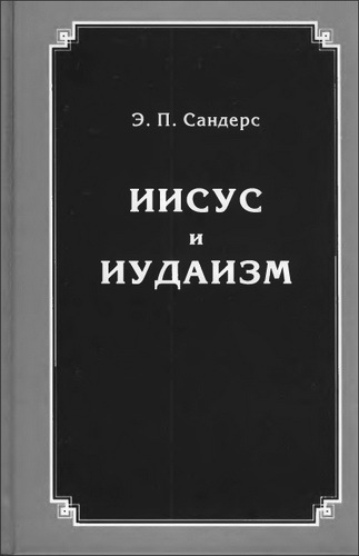 Иисус и иудаизм - Сандерс Э. П.