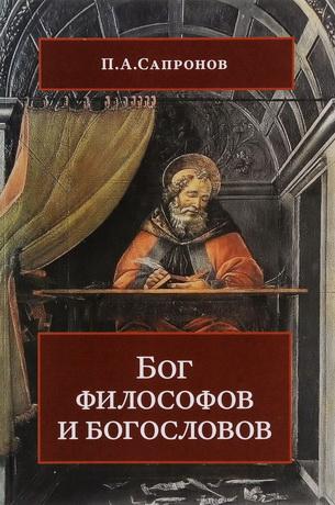 Пётр Александрович Сапронов - Бог философов и богословов
