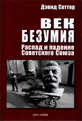 Дэвид Саттер - Век безумия. Распад и падение Советского Союза