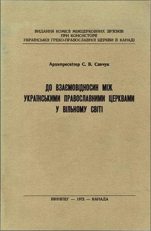 Савчук - До взаємовідносин між Українськими Православними Церквами