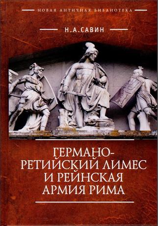 Савин Николай - Германо-Ретийский лимес и Рейнская армия Рима