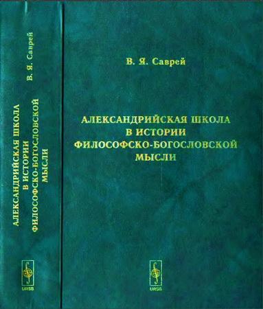 Валерий Яковлевич Саврей - Александрийская школа в истории философско-богословской мысли