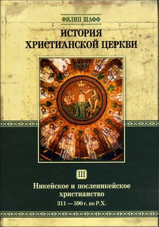 История христианской церкви - Филип Шафф - Том 3