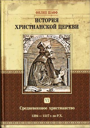 История христианской церкви - Филип Шафф - Том 6