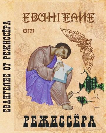 Себастьян Оз - Евангелие от режиссёра
