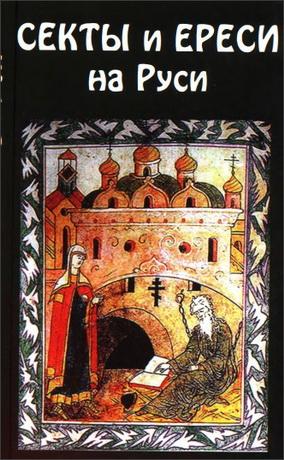 Секты и ереси на Руси