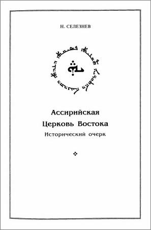 Селезнев - Ассирийская Церковь Востока