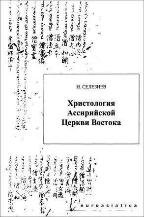 Николай Селезнев - Христология Ассирийской Церкви Востока