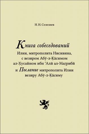 Николай Селезнев - Книга собеседований Илии
