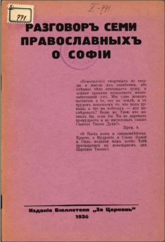 Иоанн - Шаховской - Разговор семи православных о Софии
