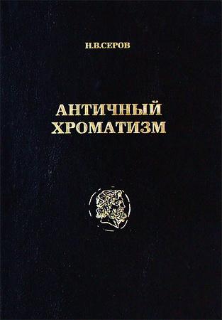 Николай Серов - Античный хроматизм