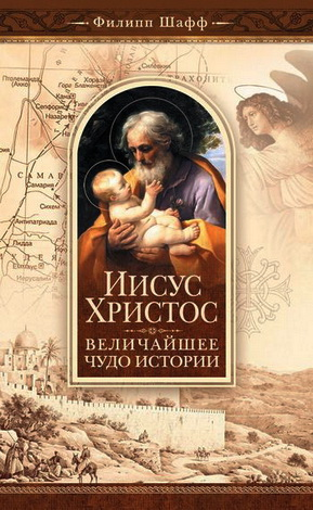 Иисус Христос – величайшее чудо истории