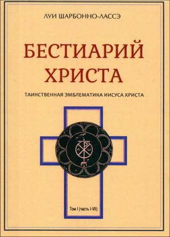 Луи Шарбонно-Лассе - Бестиарий Христа - Энциклопедия мистических существ и животных в христианстве