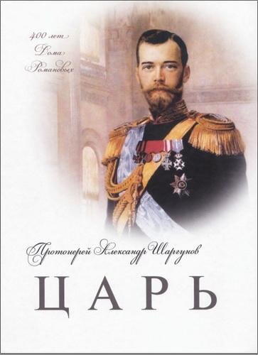 Протоиерей Шаргунов Александр - Царь