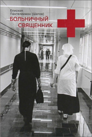 Епископ Пантелеймон (Шатов) - Больничный священник