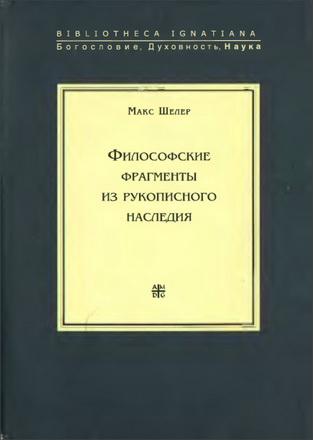 Макс Шелер - Философские фрагменты из рукописного наследия