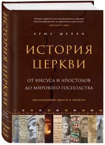 Брюс Шелли - История Церкви, рассказанная просто и понятно
