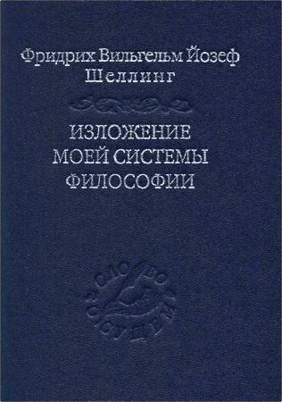 Фридрих Вильгельма Йозеф Шеллинг - Изложение моей системы философии