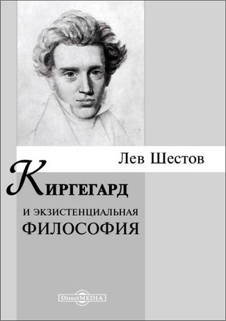 Киргегард и экзистенциальная философия - Лев Шестов