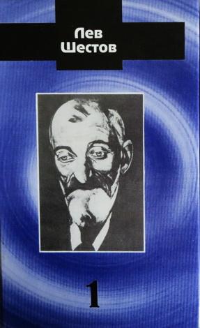 Лев Шестов – Сочинения в двух томах