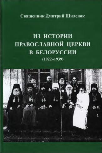 Священник Димитрий Шиленок - Из истории Православной церкви в Белоруссии (1922-1939) - «Обновленческий» раскол в Белоруссии