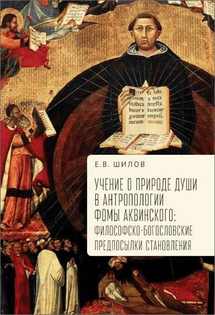 Шилов Евгений Вадимович - Учение о природе души в антропологии Фомы Аквинского