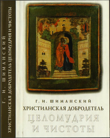 Шиманский - Христианская добродетель целомудрия и чистоты