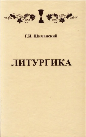 Гермоген Иванович Шиманский - Литургика - Учебное пособие для Духовных Семинарий