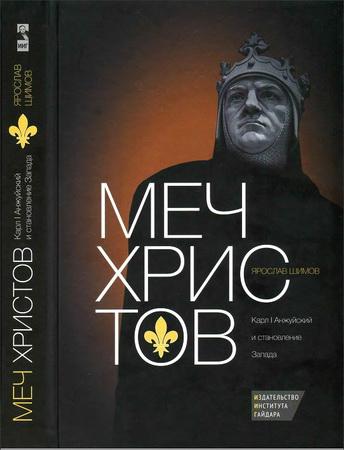 Ярослав Шимов - Меч Христов. Карл I Анжуйский и становление Запада